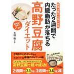 たった2週間で内臓脂肪が落ちる高野豆腐ダイエット 肥