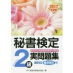 秘書検定2級実問題集 2017年度版