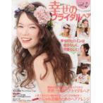 Yahoo!ぐるぐる王国DS ヤフー店幸せのブライダルヘア vol.2
