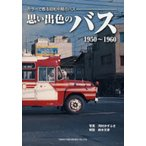Yahoo!ぐるぐる王国DS ヤフー店思い出色のバス 1950〜1960 カラーで甦る昭和中期のバス
