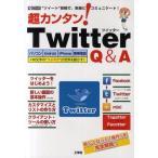 """超カンタン!Twitter Q&A """"ツイート""""投稿で、気楽にコミュニケート!"""