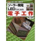 Yahoo!ぐるぐる王国DS ヤフー店ソーラー発電LEDではじめる電子工作 電気の発生から発光まで実験!