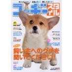 Yahoo!ぐるぐる王国DS ヤフー店コーギースタイル オシャレに歩く!元気に遊ぶ!楽しく暮らす! Vol.37(2016)
