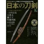 日本の刀剣 エピソードや見どころでわかる日本刀の入門書 天下五剣から伝説の名刀まで 完全保存版