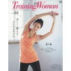 Yahoo!ぐるぐる王国DS ヤフー店Training for Woman TRAINING STYLE MAGAZINE for Woman Vol.03 美しく鍛えるライフスタイル
