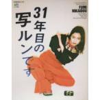 31年目の写ルンです Special photogravure FUMI NIKAIDOU 受け継がれる定番が、いま新しい