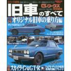 旧車のすべて G-ワークス保存版 vol.8