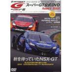 DVD '18 SUPER GTオフ 6