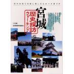 Yahoo!ぐるぐる王国DS ヤフー店宮城歴史探訪ウォーキング 県内各地で気軽に楽しめるルートガイド