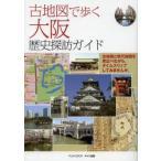 古地図で歩く大阪歴史探訪ガイド