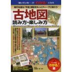 古地図 読み方・楽しみ方 時代を遡る「今昔」探訪をもっとディープに味わう!