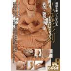 細部を美しく仕上げる仏像彫刻表情・頭部・手・足