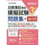 日商簿記検定模擬試験3級問題集+過去問 商業簿記 平成30年度版