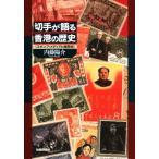 切手が語る香港の歴史 スタンプ・メディアと植民地