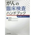 がんの臨床検査ハンドブック