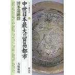 Yahoo!ぐるぐる王国DS ヤフー店中世日本最大の貿易都市・博多遺跡群