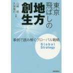 東京飛ばしの地方創生 事例で読み解くグローバル戦略