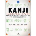 KANJI LOOK AND LEARN イメージで覚える〈げんき〉な漢字512 GENKI PLUS