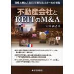 不動産会社とREITのM&A 国際比較とJ-REIT版M&Aルールの提言
