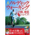 Yahoo!ぐるぐる王国DS ヤフー店ノルディックウォーキング Starting book 二の腕、腹筋をギュギュッとシェイプ!