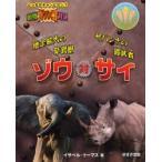 Yahoo!ぐるぐる王国DS ヤフー店地上最大の草食獣ゾウ対サバンナの鎧武者サイ