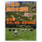 Yahoo!ぐるぐる王国DS ヤフー店日本の農林水産業 〔2〕