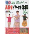 Yahoo!ぐるぐる王国DS ヤフー店思い出のうたで高齢者イキイキ体操32曲 オールカラー