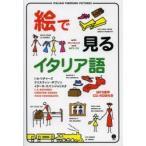 ショッピングイタリア 絵で見るイタリア語 CD-ROM付き版