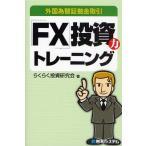 「FX」投資力トレーニング 外国為替証拠金取引