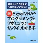 Excel VBAのプログラミングのツボとコツがゼッタイにわかる本 続