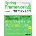 Spring Framework 4プログラミング入門