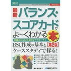 最新バランス・スコアカードがよ〜くわかる本 仕組みからわかるBSCアプローチ!