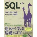 SQL ゼロからはじめるデ-タベ-ス操作  第2版 翔泳社 ミック