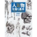 人物を描く基本 使える美術解剖図 人体の仕組みがわかる、骨格・筋肉・外観デッサン