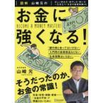 図解山崎元のお金に強くなる! 正しい貯め方・増やし方・使い方一生役立つ「お金の基礎知識48」