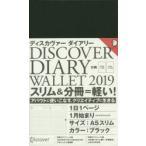 DISCOVER DIARY WA'19