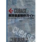 CUBASE 7実践音楽制作ガイド はじめて使う人からベテランまで対応