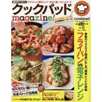 クックパッドmagazine! Vol.12