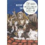 '19 猫のダヤン手帳 BABY DAY