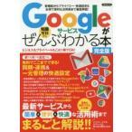 Yahoo!ぐるぐる王国DS ヤフー店Googleサービスがぜんぶわかる本 新機能からプライバシー・快適設定&お得で便利な活用術まで徹底解説!