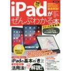Yahoo!ぐるぐる王国DS ヤフー店iPadがぜんぶわかる本 最新機能から快適設定&お得で便利な活用法まで徹底解説! 2019年最新版 知識ゼロから