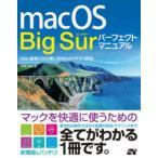 macOS Big Surパーフェクトマニュアル Mac最新OSの使い方をわかりやすく解説!