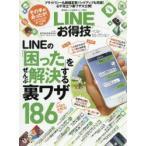 Yahoo!ぐるぐる王国DS ヤフー店LINEお得技ベストセレクション 〔2016〕