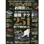 Yahoo!ぐるぐる王国DS ヤフー店PC自作&増設お得技ベストセレクション 最強パソコンを作るための裏ワザ251