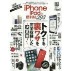 Yahoo!ぐるぐる王国DS ヤフー店iPhone & iPadの便利帖 「家電批評」「お得技」から厳選したとっておきの裏ワザを収録!