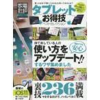Yahoo!ぐるぐる王国DS ヤフー店タブレットお得技ベストセレクション 〔2017〕