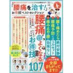 Yahoo!ぐるぐる王国DS ヤフー店「腰痛を治す!」お得技ベストセレクション