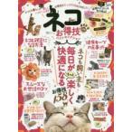 Yahoo!ぐるぐる王国DS ヤフー店ネコお得技ベストセレクション