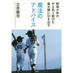 Yahoo!ぐるぐる王国DS ヤフー店野球少年のやる気と能力を最大限に引き出す魔法のアドバイス