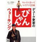 Yahoo!ぐるぐる王国DS ヤフー店デューク更家のぴんしゃんウォーキング キレイに歩いてマイナス10歳